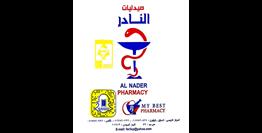 Al Nader Pharmacy